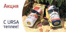КомплектСтрой: покупайте продукцию URSA иучаствуйте вакции!
