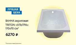 ТКТав: Акриловая ванна за6270руб.