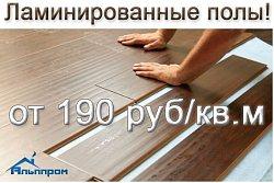 ТДАльппром: Ламинат от190 руб/кв.м.