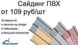 ТДАльппром: ПВХ сайдинг за109руб.