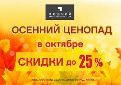 Двери Зодчий: Скидки до25%