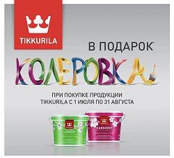 Технодекор: Колеровка вподарок при покупке продукции Tikkurila