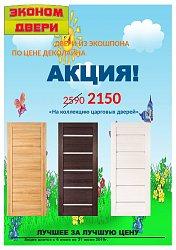 Эконом двери: Дверь изэкошпона— 2150руб.