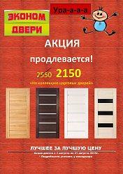 Эконом двери: Царговая дверь за2150руб.