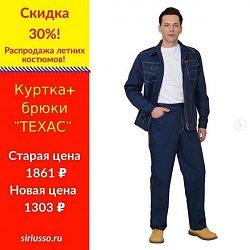 Сириус Спецодежда: Летний костюм за1303руб.