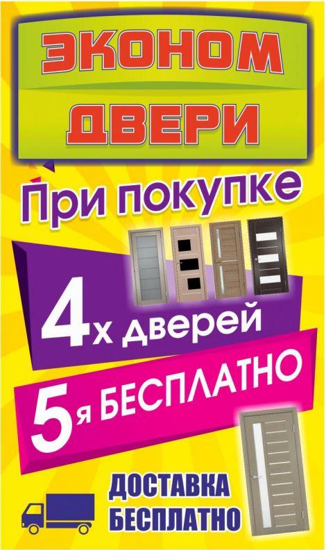 Купить двери дешево в чебоксарах
