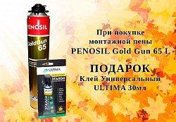 ГКХозтрейд: Подарок при покупке монтажной пены