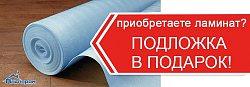ТДАльппром: Подложка вподарок при покупке ламината