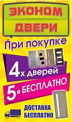 Эконом Двери: При покупке 4 дверей, 5 бесплатно.