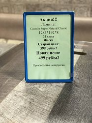 Доминал: Ламинат Kronospan Forte classic 33 класс- 439 руб/кв.м.