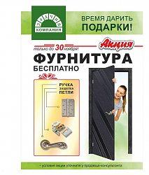 Зодчий: Дверная фурнитура бесплатно