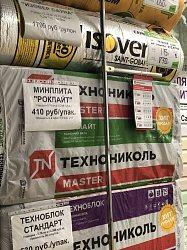 ТДАльппром: Утеплитель «Роклайт» поцене 410 р./упаковка