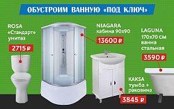Компания ТАВ: Ванная «ПОД КЛЮЧ»!