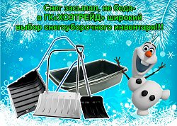 ГК «Хозтрейд»: снегоуборочный инвентарь повыгодной цене!