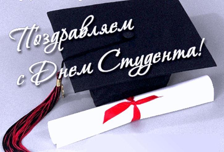 С днем студента поздравления проза