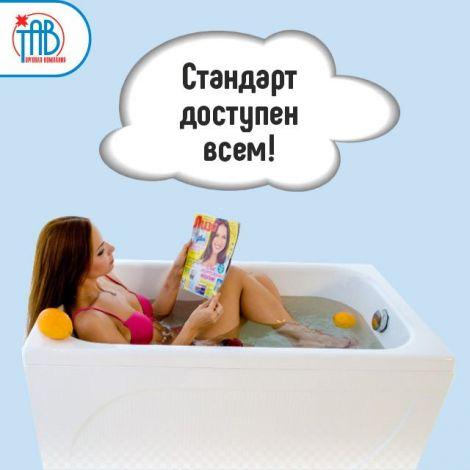купить ванну в чебоксарах