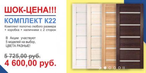 двери купить в чебоксарах дешево