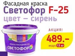 Технодекор: Фасадная краска Светофор— 489 руб/13кг