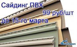 ТДАльппром: ПВХ сайдинг— 99 руб/шт