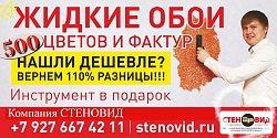 Стеновид: Розыгрыш 100 мешков жидких обоев