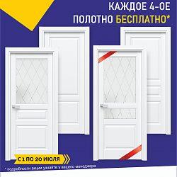 вКомпании «Центр Дверей» Акция- Каждое четвёртое полотно вподарок