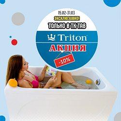 «ТКТАВ: Скидка -10% наванны Triton!»