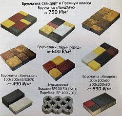 Завод строительных материалов: Брусчатка «Кирпичик» от490 руб/кв.м.