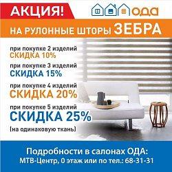 Компания ОДА: Рулонные шторы соскидкой до25%
