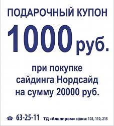 ТДАльппром: Скидки насайдинг