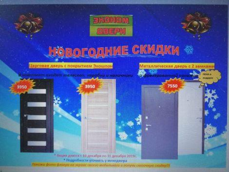 двери купить чебоксары