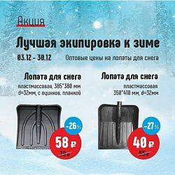 Торговая компания ТАВ: -27% налопаты для снега!