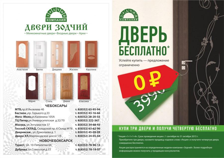 дверь металлическая в москве магазин интернет по акции